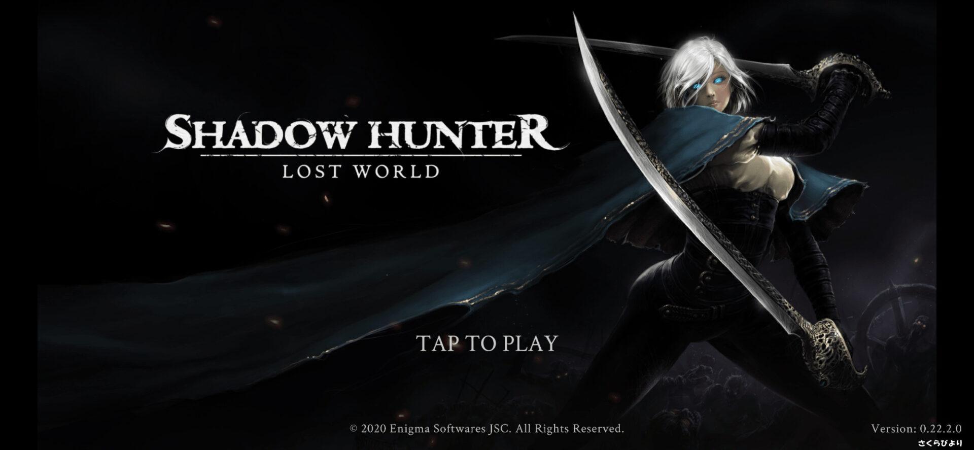 Shadow Hunter : Lost World のシステムや面白いポイント