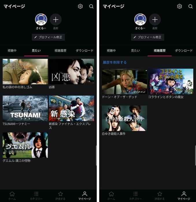 「WATCHA」スマホアプリ版の見たい映画リストと映画の視聴リスト