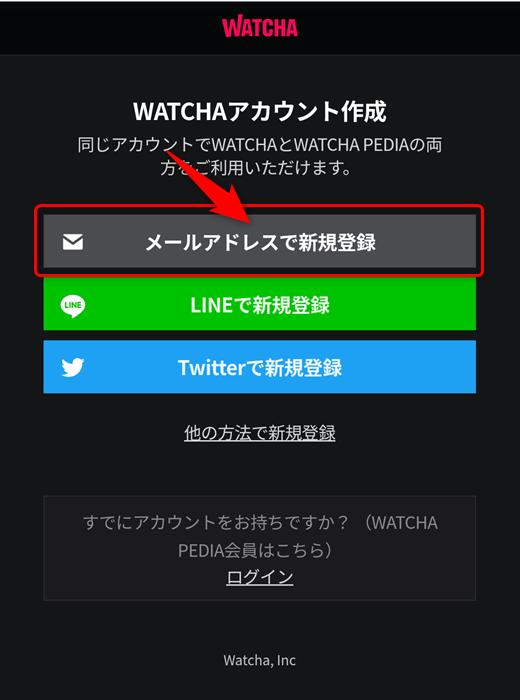 WATCHAをメールアドレスで新規登録する流れの画像