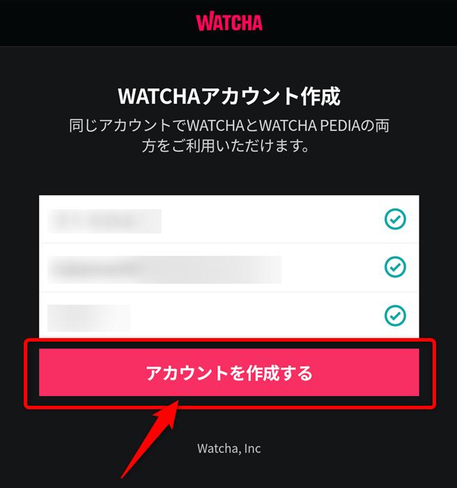 WATCHAのアカウントをメールアドレスで作成する画面