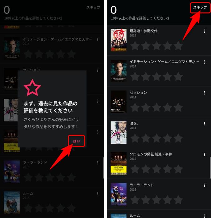 WATCHAのアプリで映画の評価をしているようす