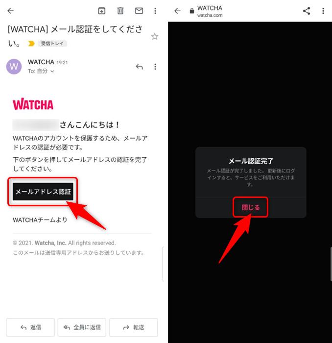 WATCHAでメールアドレスを認証している画像