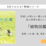5分でわかる「植物図鑑」のあらすじ!ネタバレ含む【レビュー】