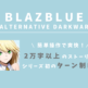 BLAZBLUE_ALTERNATIVE_DARKWAR